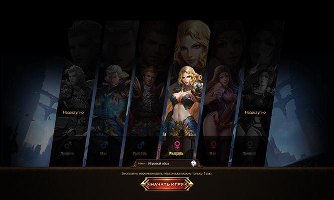 Классы персонажей в Eternal Fury Reborn