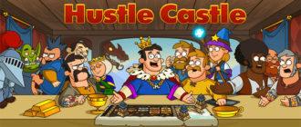 Обзор игры Hustle Castle