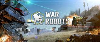 Обзор игры War Robots