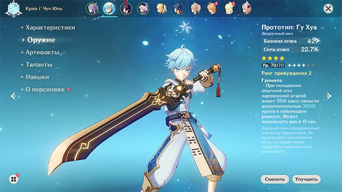 Прокачка персонажей в Genshin Impact