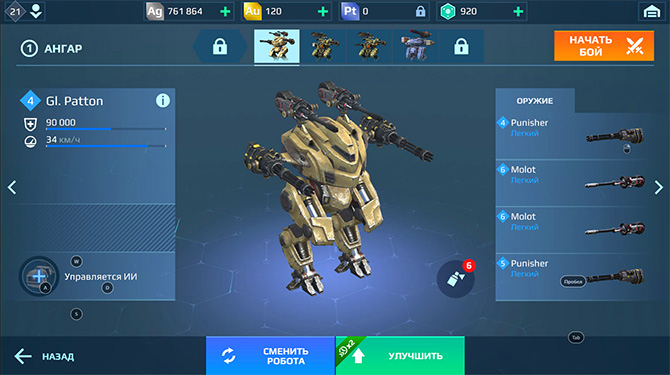 Прокачка робота в шутере War Robots